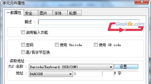 威纶通触摸屏连接条形码阅读器方法