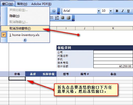 "Excel中""冻结""标题单元格窗口两法"