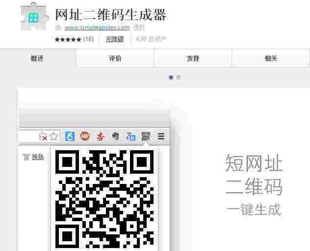 网址二维码生成器-手机上网的利器