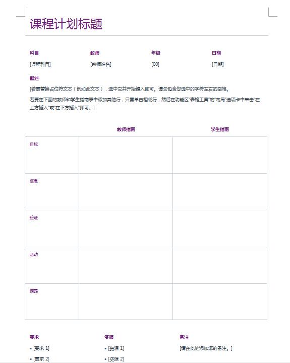 word课程计划模板