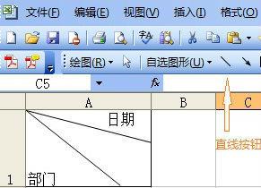 用Excel单元格制作三栏标题表头的方法