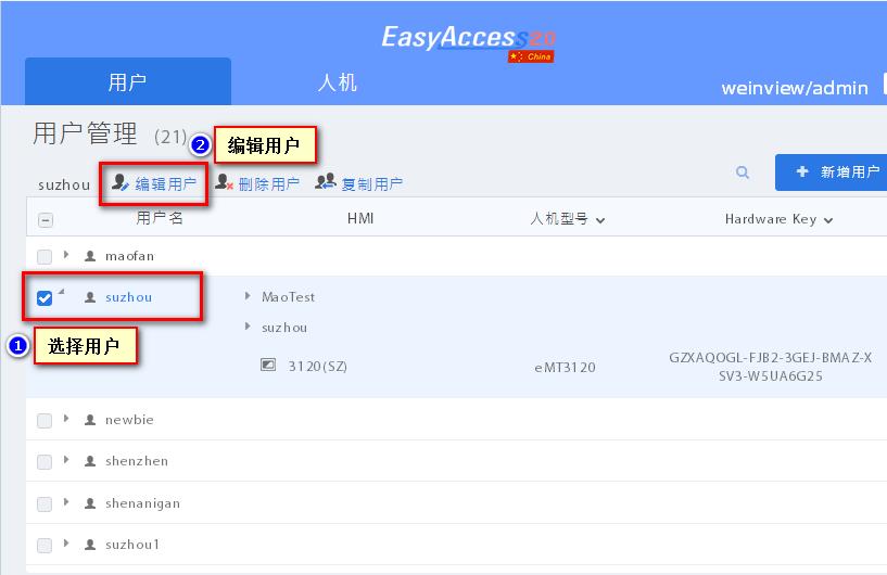 EasyAccess 2.0远程监控授权的人机MT8103iE