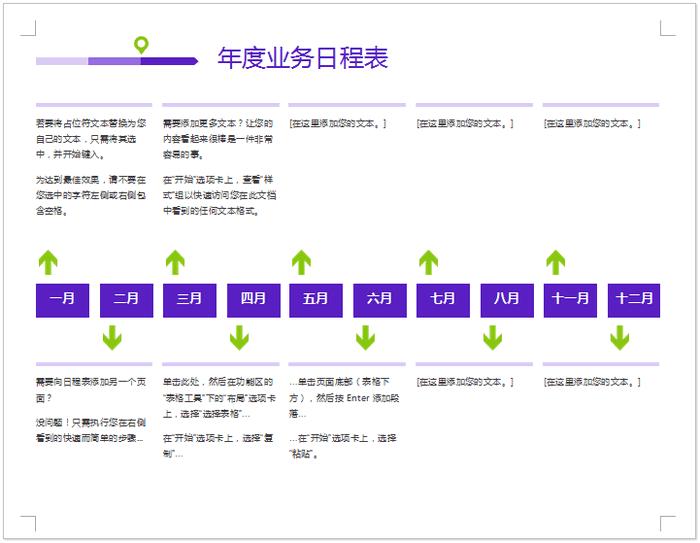 word年度业务日程计划