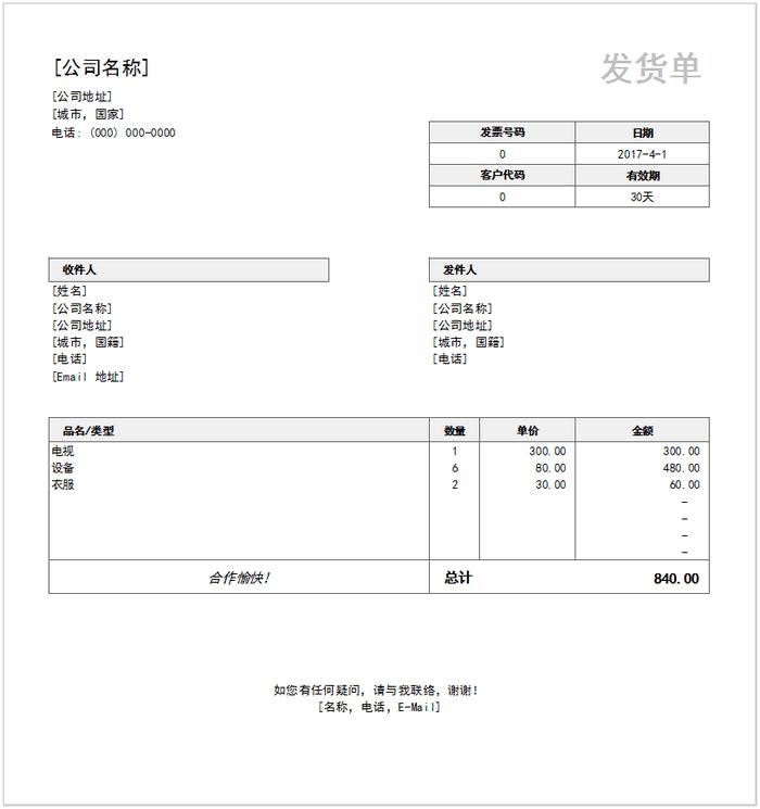 excel发货单模板