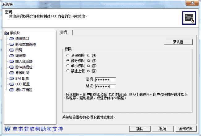怎样给S7200的用户程序加密