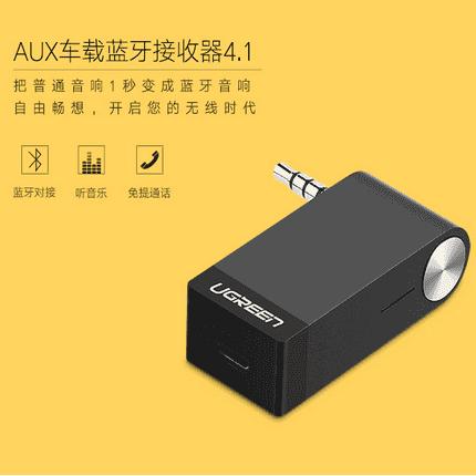 AUX车载蓝牙音频接收器 汽车蓝牙免提通话器 带麦克风