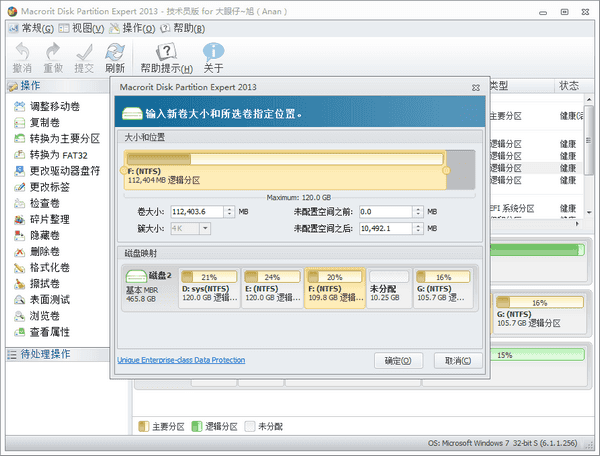 Macrorit disk partition expert使用-重新分割硬盘不求人