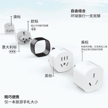 带USB多国通用插座旅行转换器 适用200多个国家与地区
