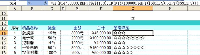 利用REPT函数做一个星级评定的表格