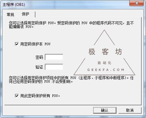如何对S7200的子程序进行加密