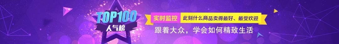 TOP100淘宝天猫精品优惠券