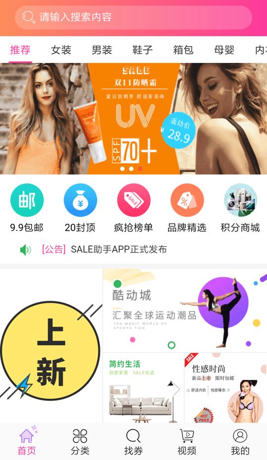 SALE助手-一群购物狂倾力打造的专享手机APP
