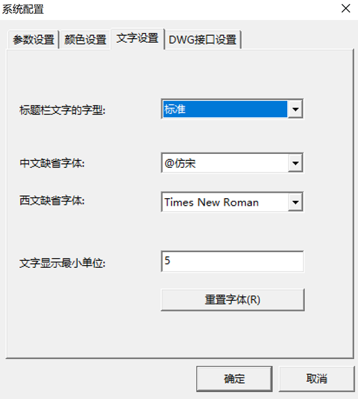 caxa没有找到相应的字体和备用字体解决方法