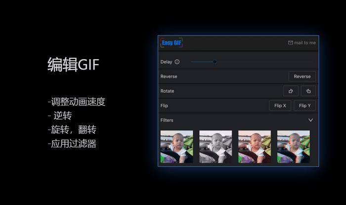 一个免费的 Gif 在线编辑工具-EasyGif