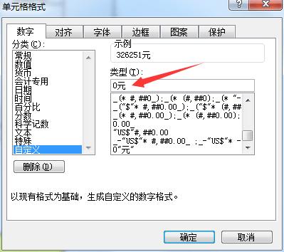 在Excel单元格中实现自动添加单位
