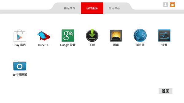 Windows平板打造双系统爽玩安卓APP