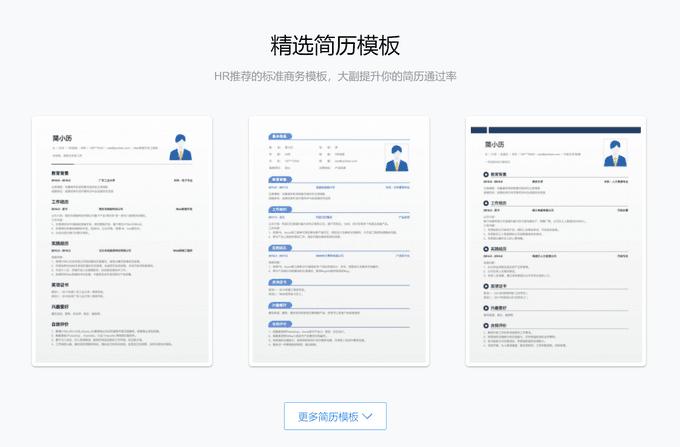免费的在线简历制作平台-简历本