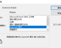 在AUTO CAD中插入EXCEL表格的方法