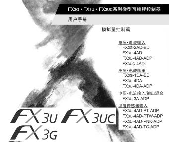 FX3G·FX3U·FX3UC系列微型可编程控制器用户手册(模拟量控制篇)