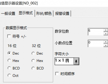 Proface触摸屏数值显示格式HEX、DEC、OCT、BIN是什么意思