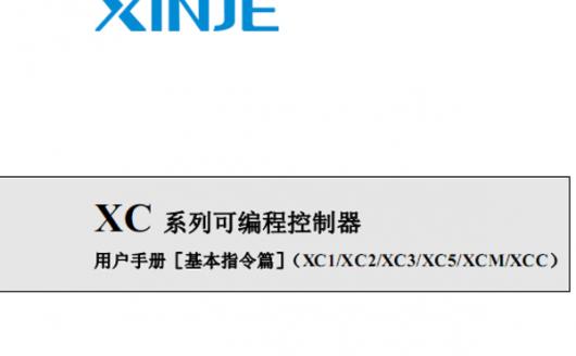 信捷XC系列可编程序控制器用户手册(基本指令篇)